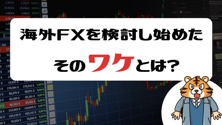 国内FXへの不信感から海外FXを検討