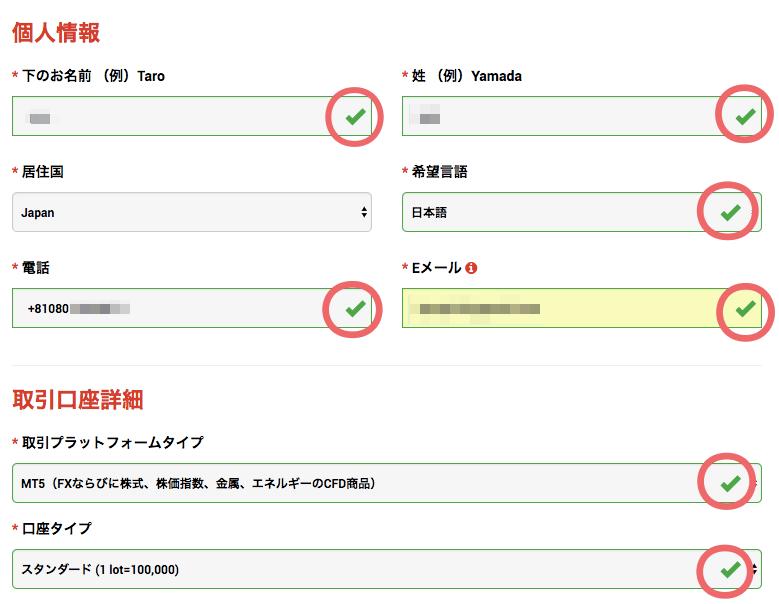 XM口座開設登録詳細