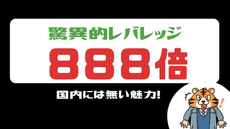 XMのレバレッジは驚異的の最大888倍