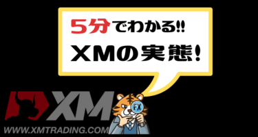 5分でわかるXM