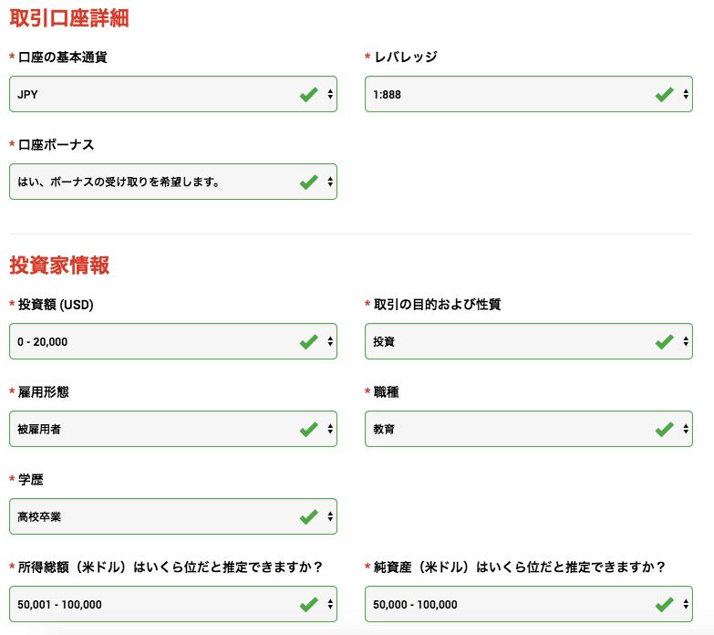 XM口座開設登録画面詳細1