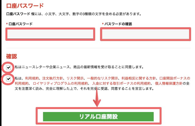 XM口座開設登録画面詳細2