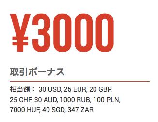 XM 口座開設ボーナス条件(ボーナス額:3,000円)