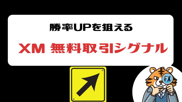 勝率UP!XM無料取引シグナル