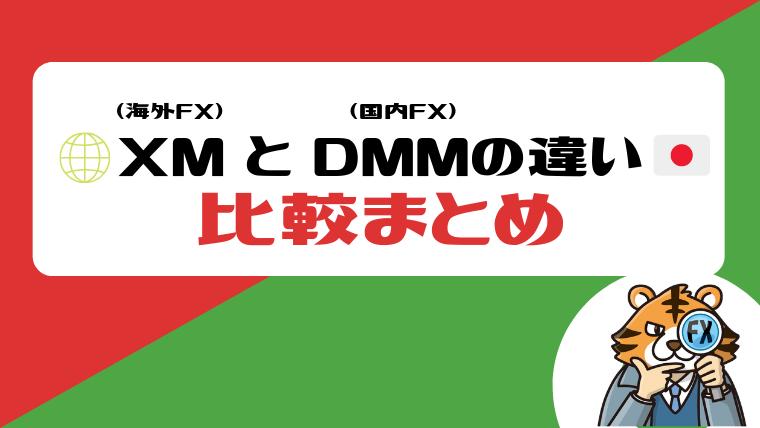 海外FX「XM」と国内FX「DMM」の違い/比較まとめ