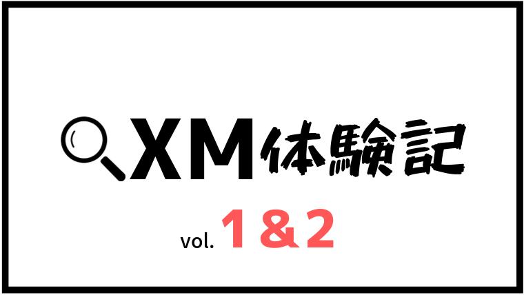 XM体験記1&2