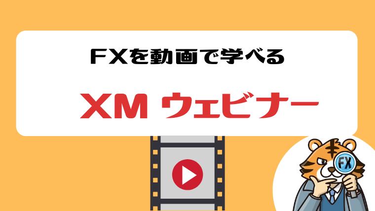 動画で学べるXMウェビナー