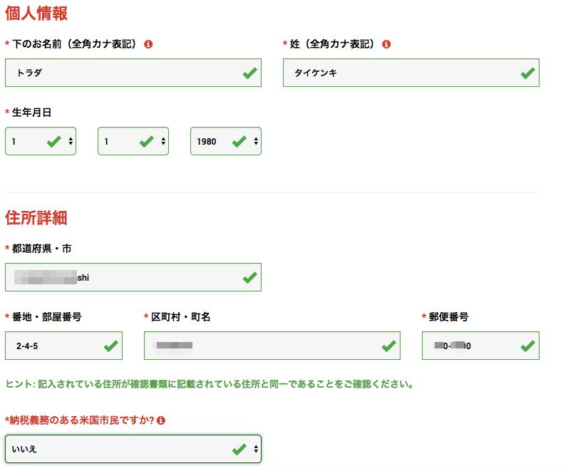 XM口座開設登録画面詳細
