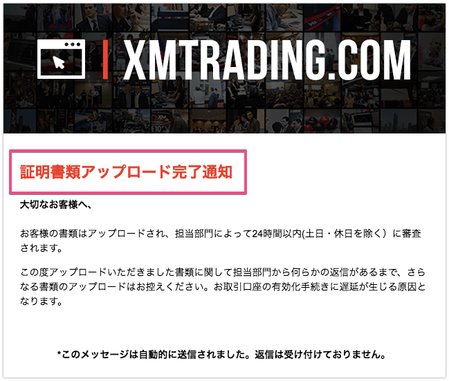 XM本人確認書類アップロード完了通知