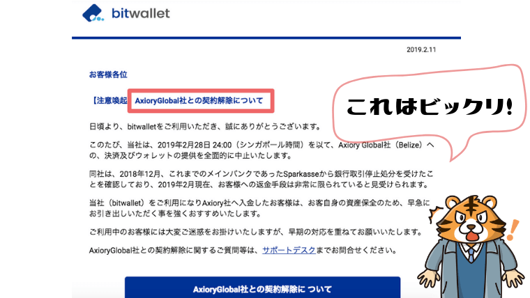 axioryとbitwalletの提携解除