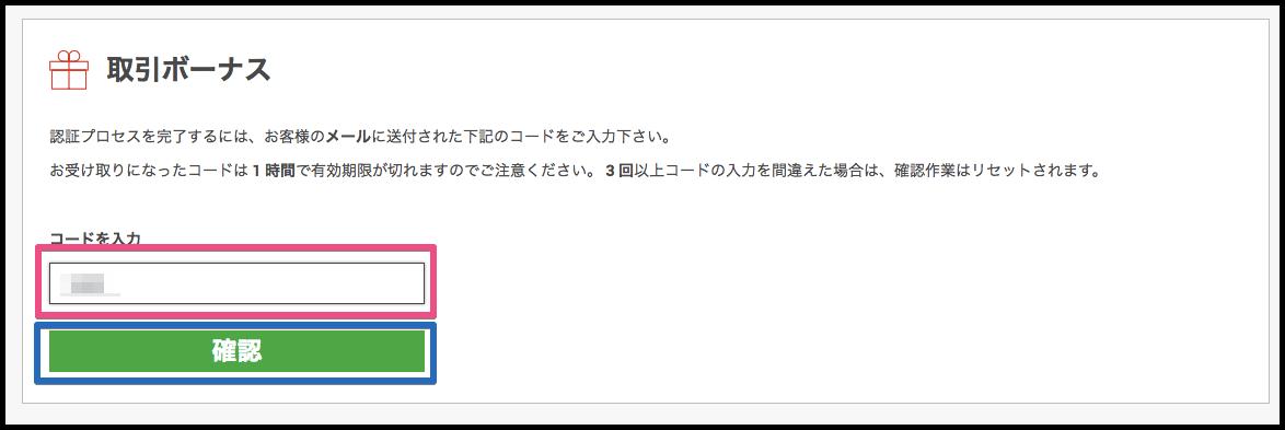 取引ボーナス詳細手順4