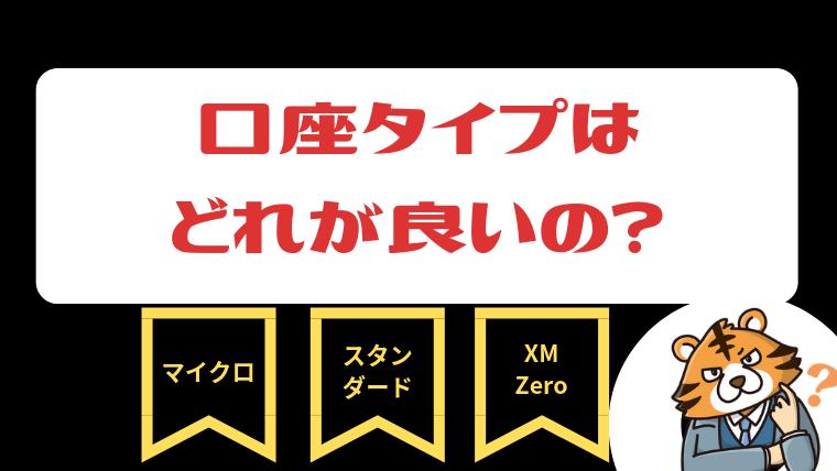 XMのどの口座タイプを選べば良いのか
