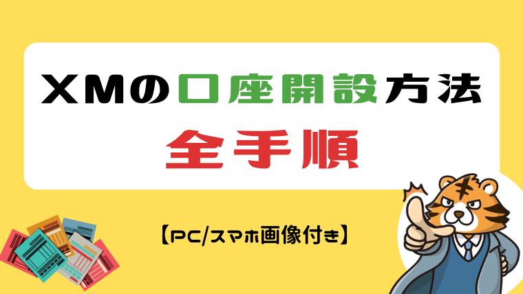 XM(エックスエム)のリアル口座開設方法の全手順【PC_スマホ画像付き】