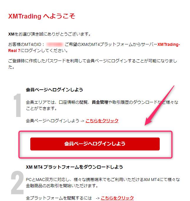 XM口座開設後の受信メール