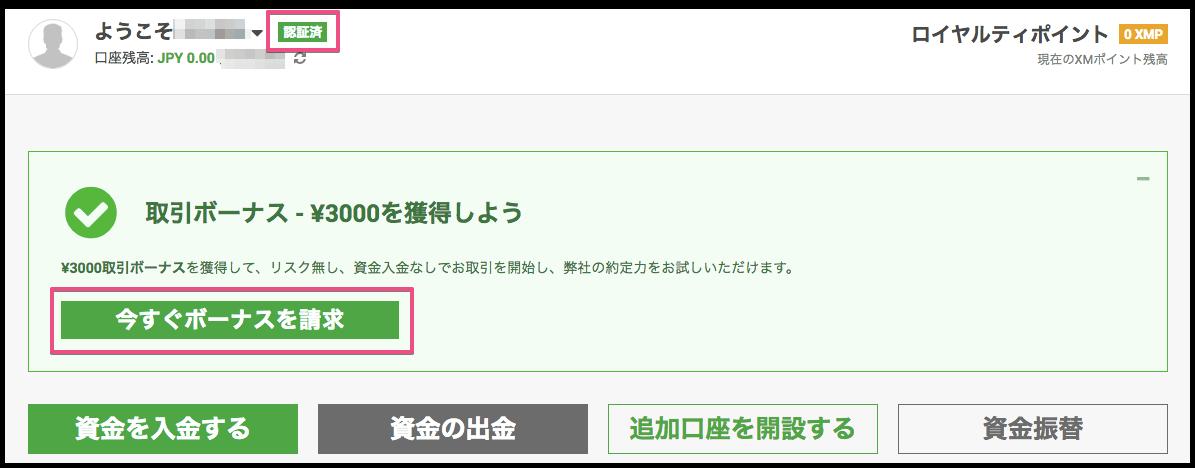 取引ボーナス詳細手順1