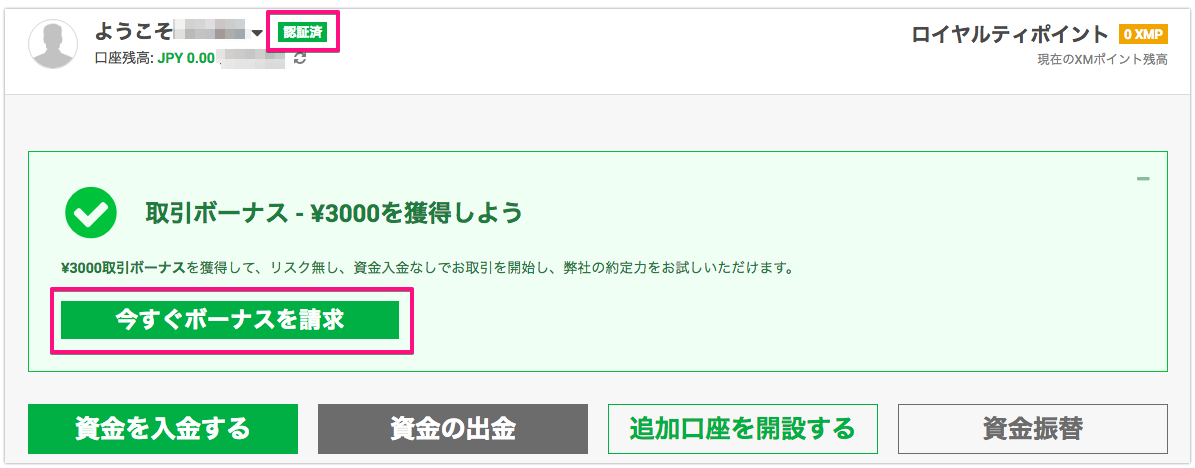 XMマイページ-ボーナス請求手順