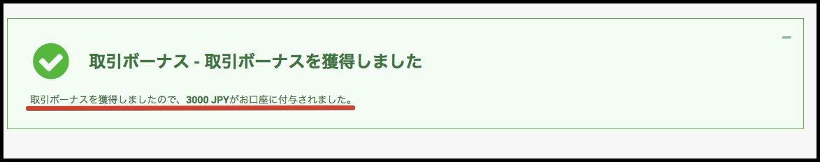 取引ボーナス詳細手順5