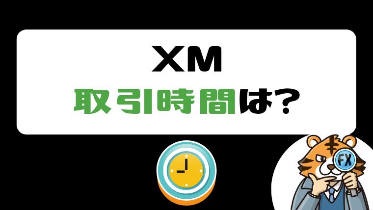 XM取引時間は?