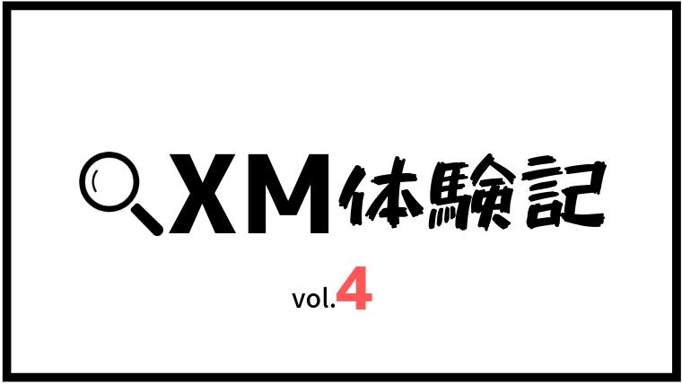 XMでデモトレード|9時間で900万円の利益獲得!