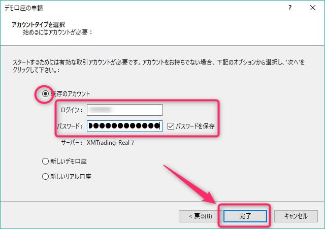 MT4ログイン情報を入力