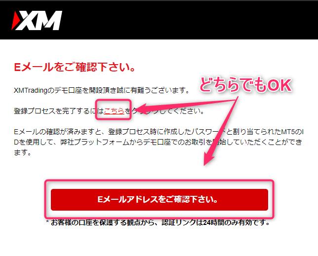 XM口座開設後メール受信