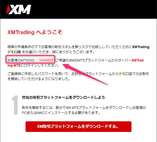 XMログインできないチャート画面解説4