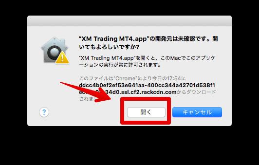 もう一度XMアイコンを開き>開くをクリック