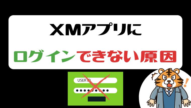 XMアプリにログインできない原因
