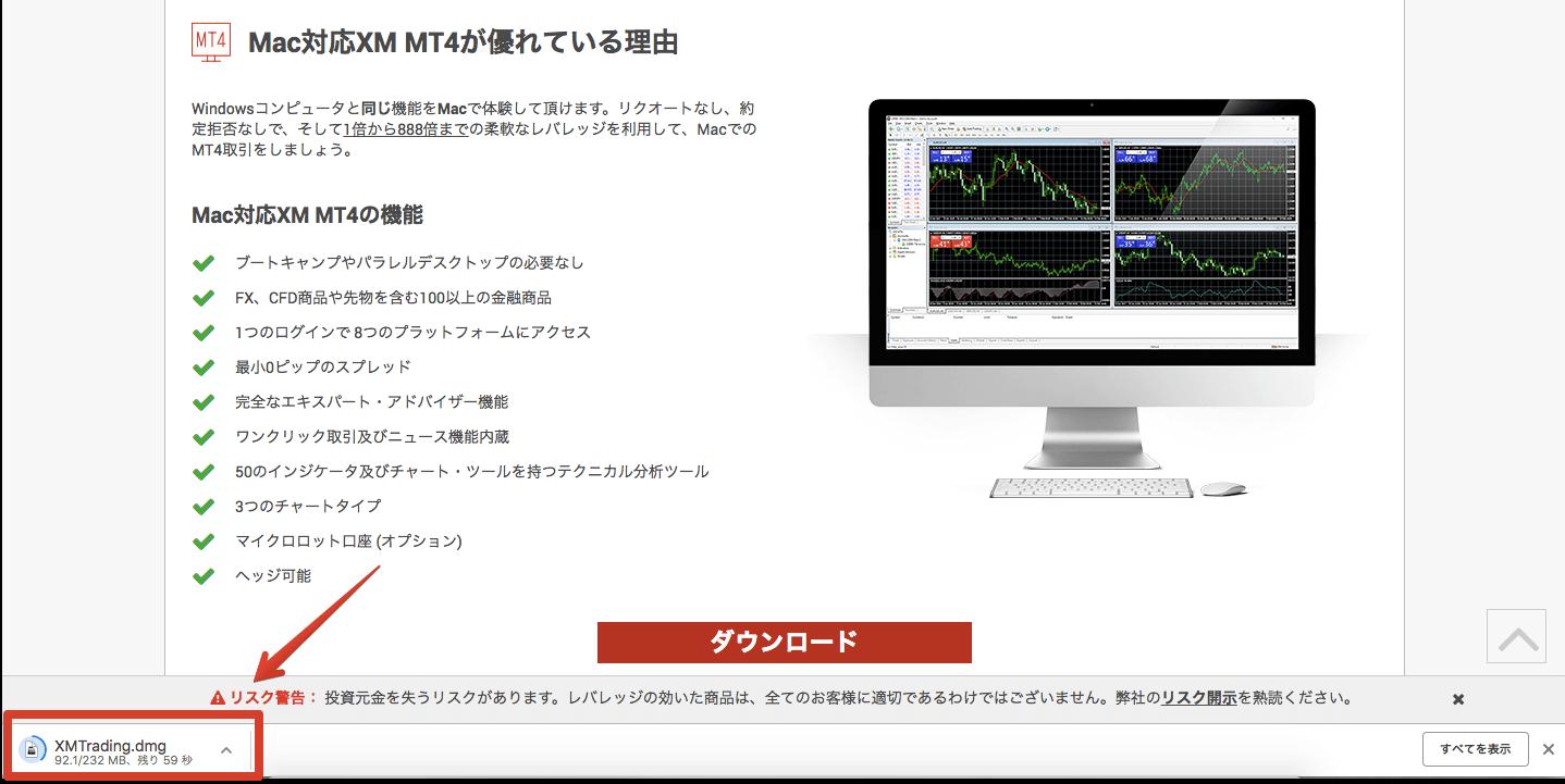 MT4>Mac>ダウンロード