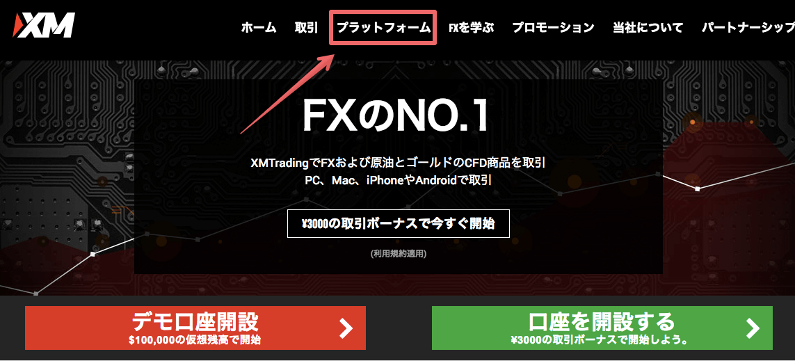 XMTop画>プラットフォーム選択
