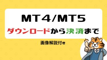 MT4/MT5ダウンロードから決済まで