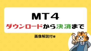 XM_MT4ダウンロード