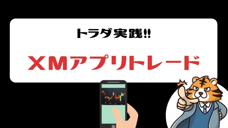 XMアプリトレード