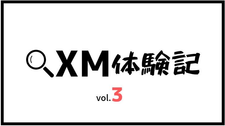 XM(エックスエム)で最適なトレード手法を知る為の7つの事前確認