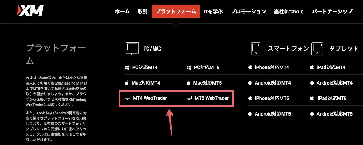 XMTop>プラットフォーム選択