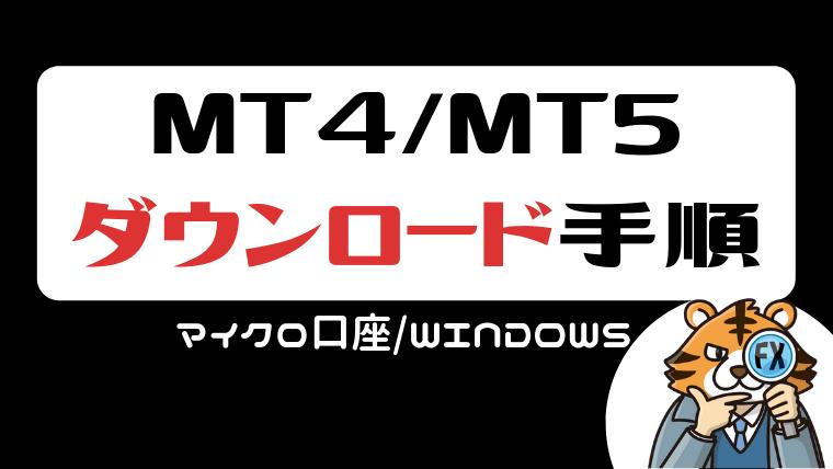 MT4/MT5ダウンロード手順