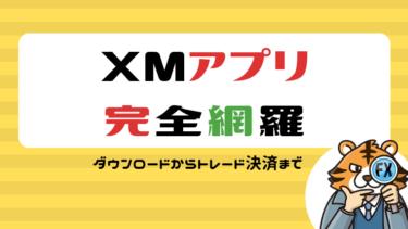 XMアプリ完全網羅