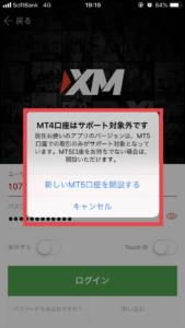 MT4ではログインできません