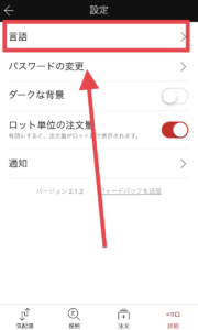 app日本語化>言語