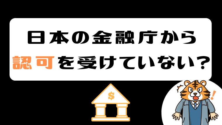 日本の金融庁から認可を受けていない