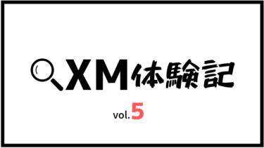 XMの良い評判と悪い評判を徹底調査!検証100時間超の結果とは?