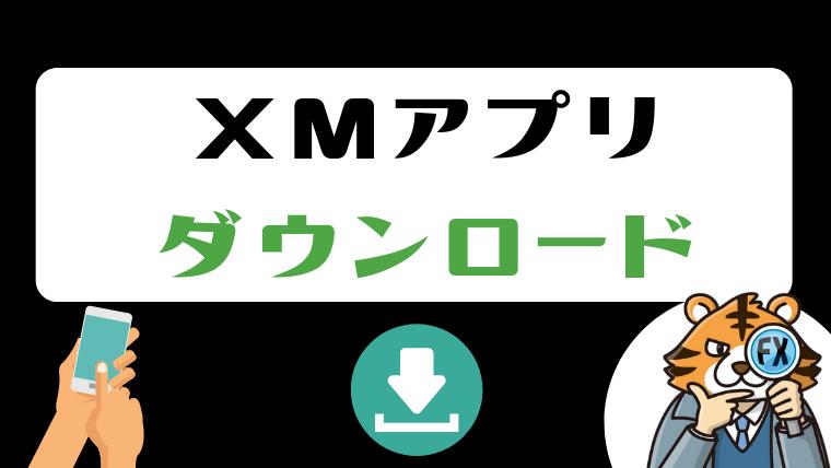 XMアプリダウンロード