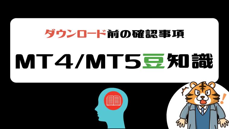 MT4/MT5豆知識