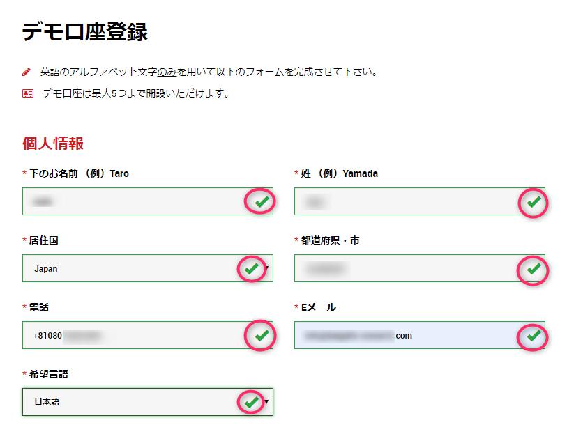 XM デモ口座登録1