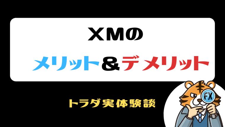 XMをやってみて見えたメリット・デメリット