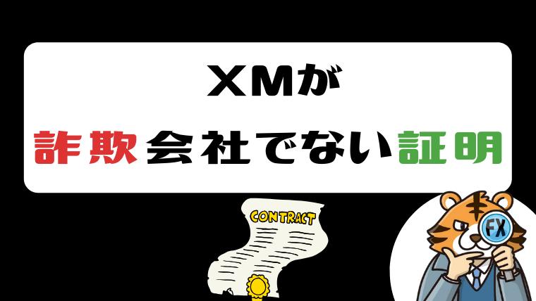 XMが詐欺会社でない証明