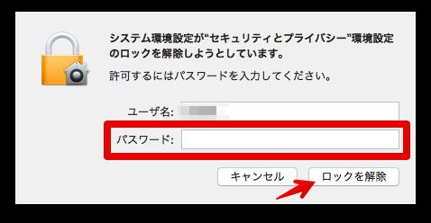 Mac本体のパスワード入力