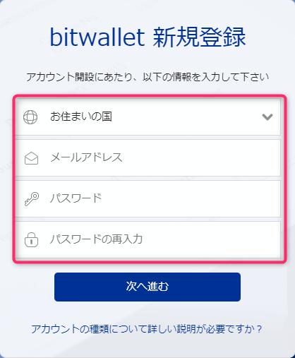 Bitwallet登録情報入力