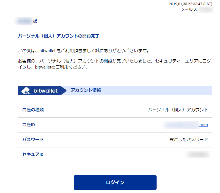 開設完了メール