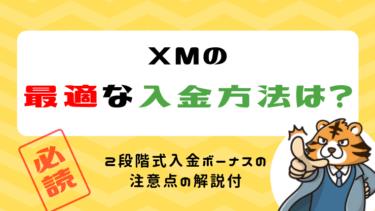 XMの最適な入金方法は?2段階式入金ボーナスの注意点も解説